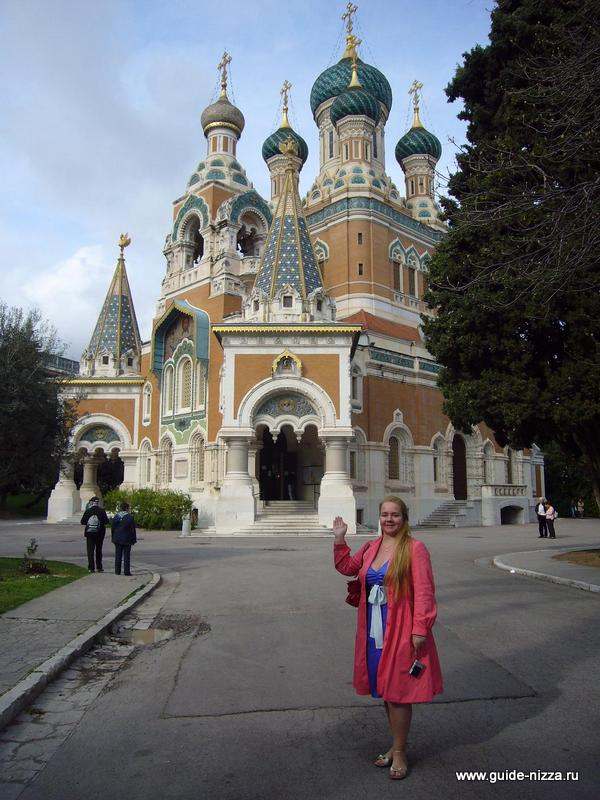 Russian church in Nice, Russian guide in Nice, VIP transfer Nice Monaco Cannes +32 47 282 05 87 POLINA, VIP transfer Nice Monaco Cannes +32 47 282 05 87
